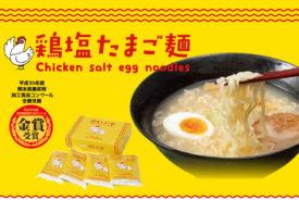鶏塩たまご麺